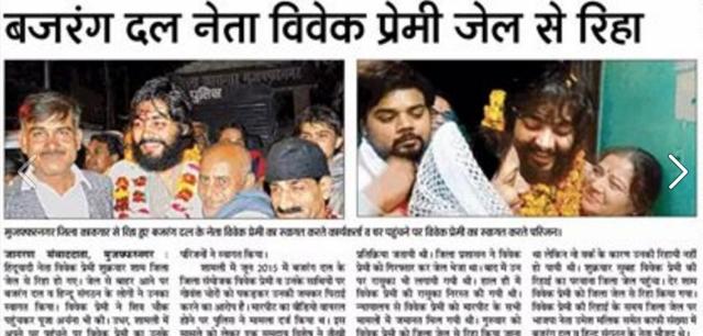 "Local media reports of Vivek Premi's release. (Photo Courtesy: Facebook/<a href=""https://www.facebook.com/vivekyoddha/"">Vivek Premi Fans</a>)"