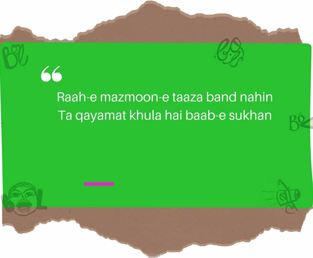 Save a Part of Urdu in Our Bol – Whose Zubaan is it Anyway? - The Quint