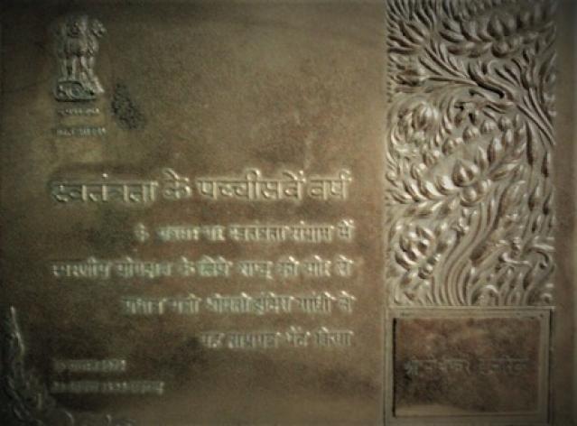 Shri Tirtheswar Hazarika's <i>Tamra Patra, </i>1972.