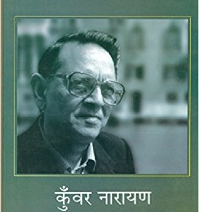 Kunwar Narain, Jnanpith awardee, is the greatest living stalwart of Hindi literature.
