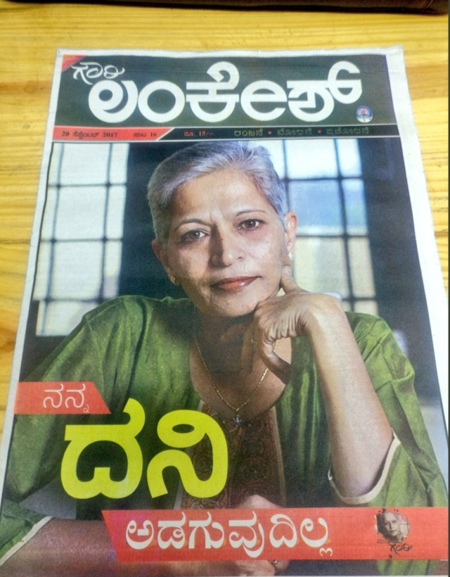 Special issue of Gauri Lankesh Patrike for the #IAmGauri rally.