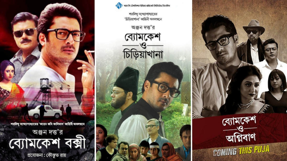 byomkesh o agniban full movie watch online