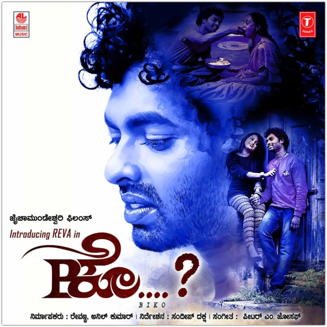 Smaller flicks like <i>Biko  </i>starring Reva and Rishitha Malnad went unnoticed due to other big releases.