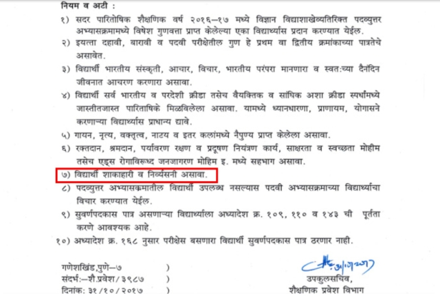 Unless you are a vegetarian or teetotaller, you will not be eligible for a gold medal, says Pune University.