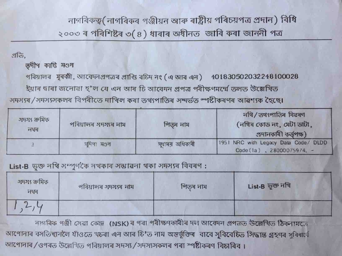 How do i prove to assam nrc that my wife is an indian the quint the nrc acknowledgement slip states that sudipa mandals nrc is not verified altavistaventures Images