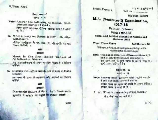 BHU's MA in Political Science semester 1 exam question paper.