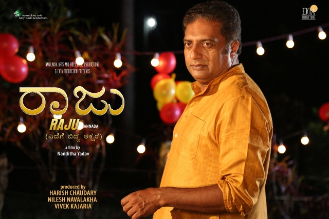 A poster of the Kannada film <i>Raju</i>.