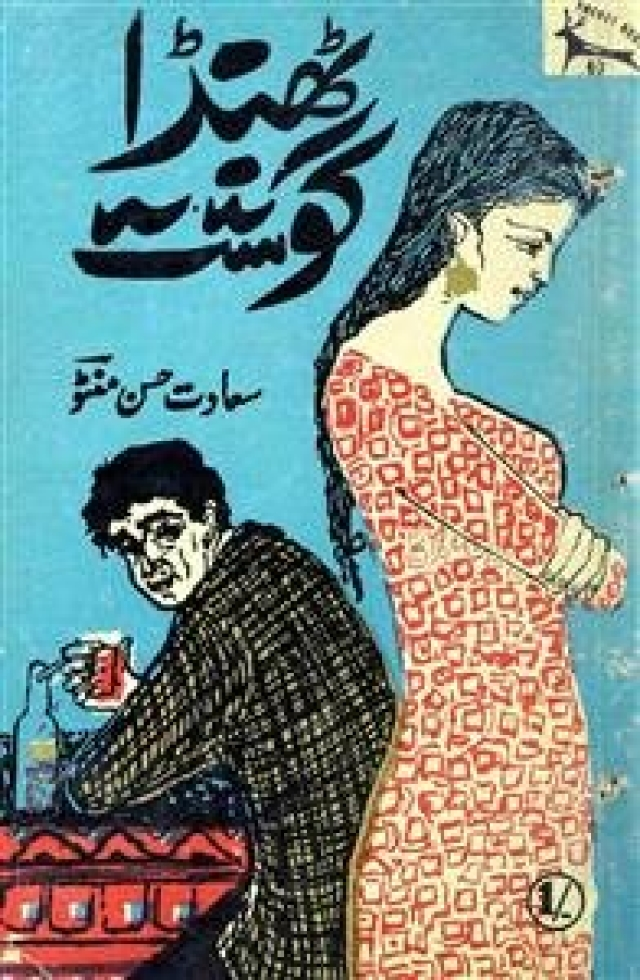 Cover page of Manto's 'Thanda Gosht'.