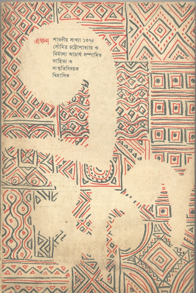 The 1968 Puja edition of <i>Ekhon</i>, co-edited by Soumitra Chatterjee.