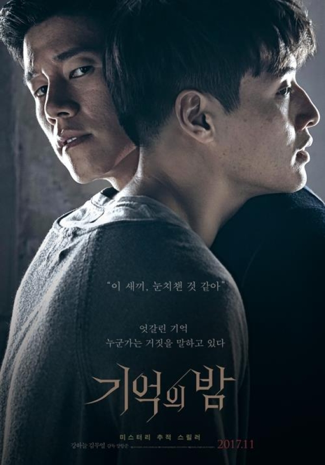 The poster of the Korean thriller <i>Forgotten.</i>