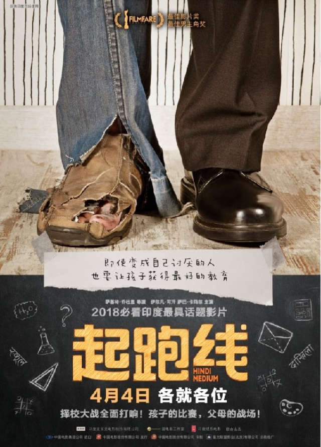 A Chinese poster of <i>Hindi Medium.</i>