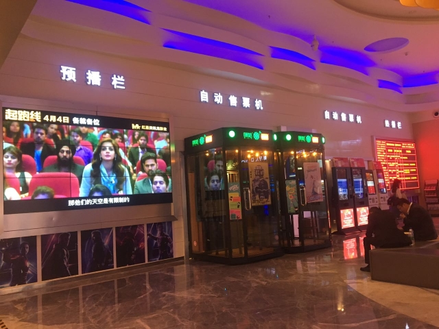 The trailer of <i>Hindi Medium </i>plays out at a multiplex in Yunnan.