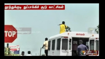 Eleven people have lost their lives, a dozen injured in protests  against the expansion of the Sterlite Copper plant in Tuticorin.