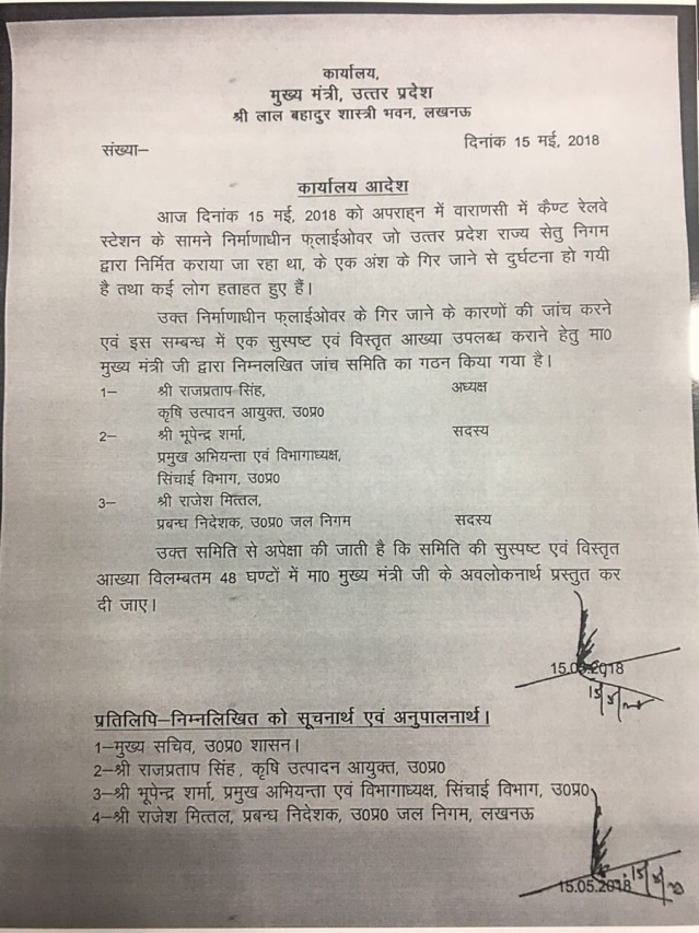 Letter ordering probe from the UP CM's office.