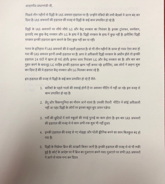 Page 1 of Delhi chief minister Arvind Kejriwal's letter to PM Modi.