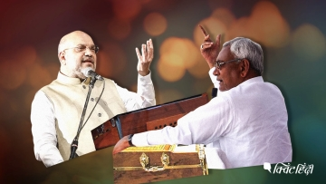 How the lines of legendary ghazal singer Jagjit Singh very much captured the mood of Nitish Kumar during Amit Shah's visit.