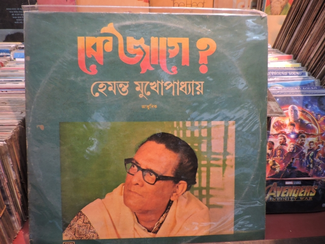 Record containing renditions by Hemanta Mukhopadhyay.