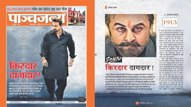 Sanju slammed by RSS.