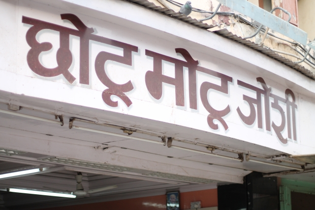 Chotu Motu Joshi is an  iconic Bikaneri halwai.
