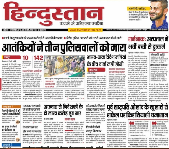 The front page of <i>Hindustan</i>.