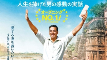 The Japansese poster of <i>PadMan</i>.