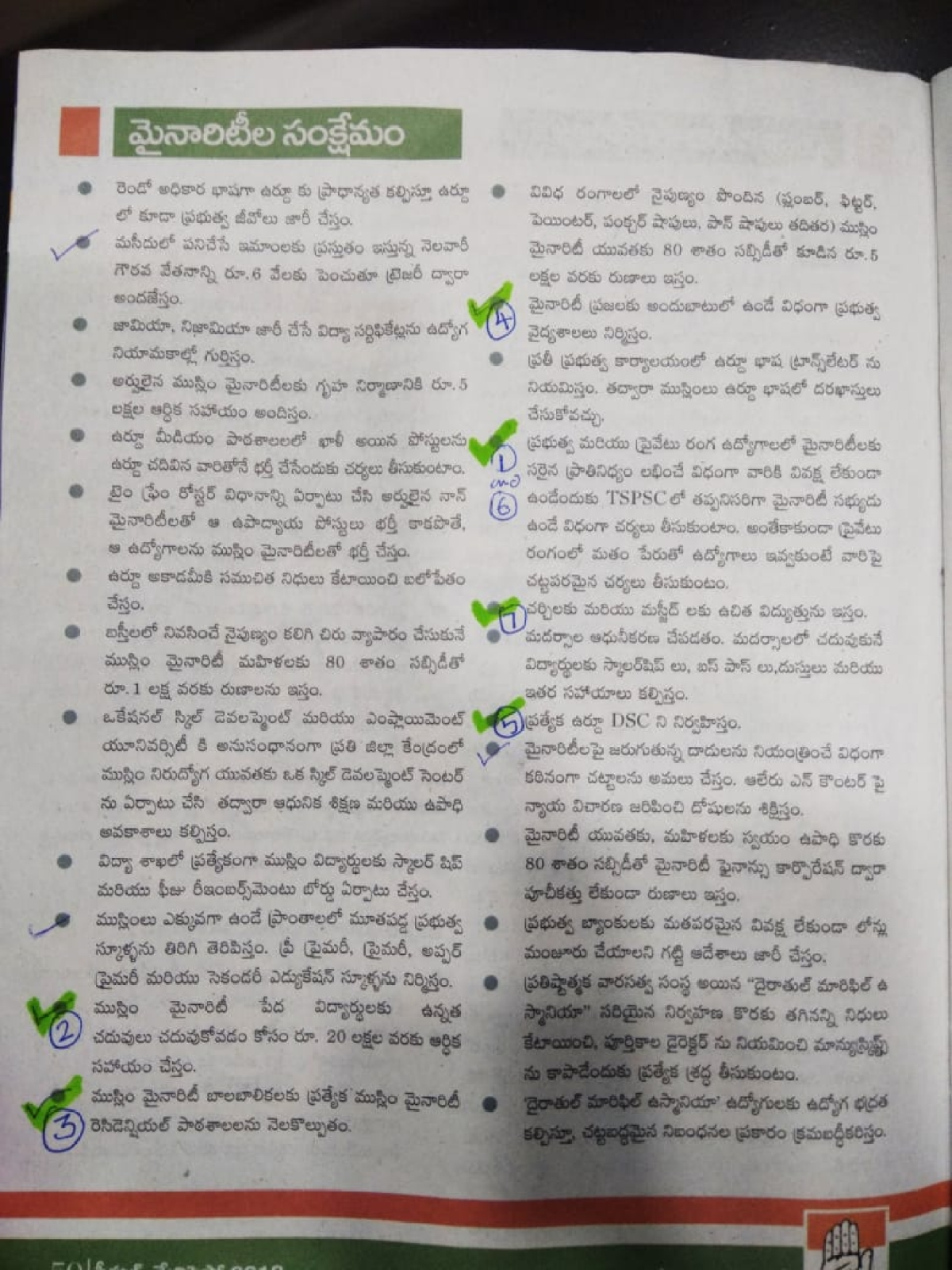 Times Now Report On Congress' Telangana Manifesto Is