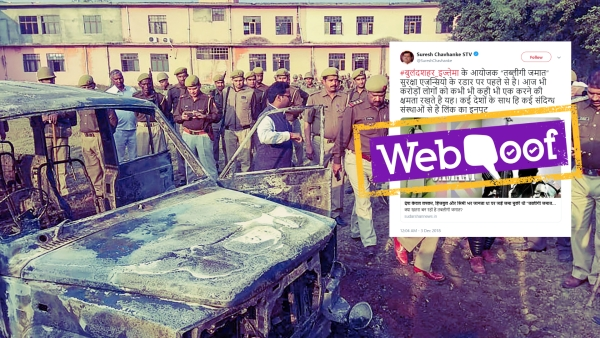 Bulandshahr police have clarified via Twitter that the violence is not related in any way to the Ijtema gathering.
