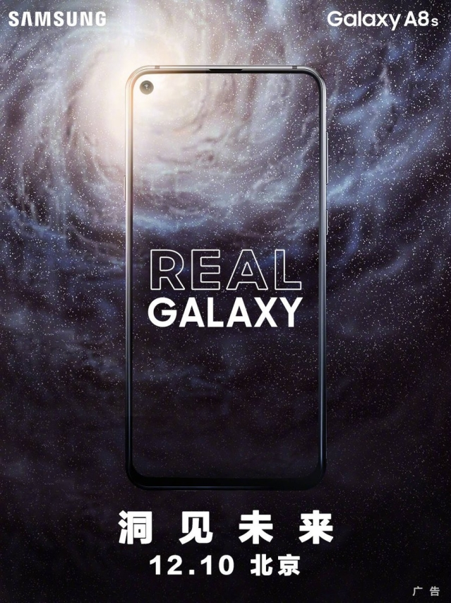 The promotional invite on Weibo. The Galaxy A8s will launch in China on 10 December.