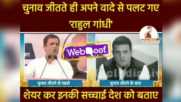 A viral video falsely claimed that Rahul Gandhi took a U-turn on farm loan waiver.