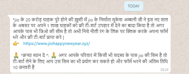 WhatsApp message with a link to the scam website.