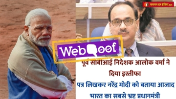"A viral post claimed that Alok Verma had called Narendra Modi, ""the most corrupt prime minister of independent India."""