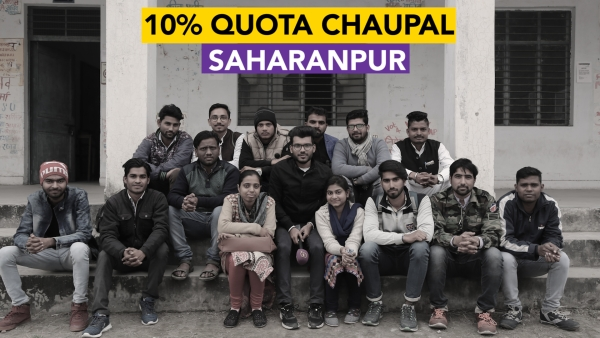 What Young Saharanpur Thinks About 10% Quota For Upper Castes.