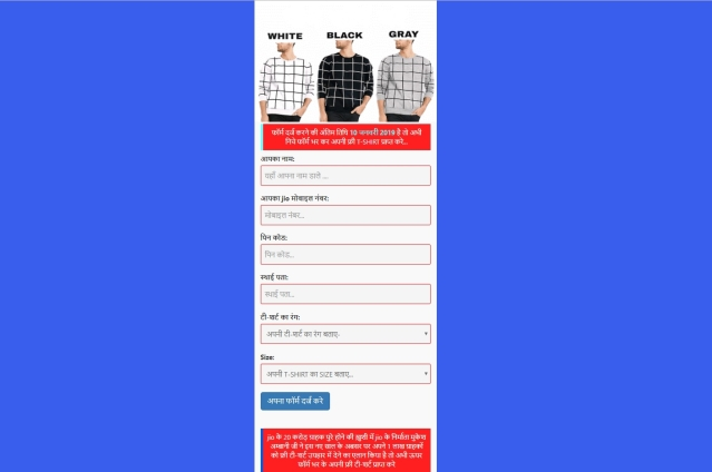 Landing page of the fake Jio T-shirt contest.