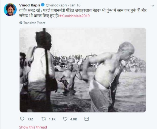 The post claimed that Jawaharlal Nehru took a holy bath during the Kumbh Mela in 1954.