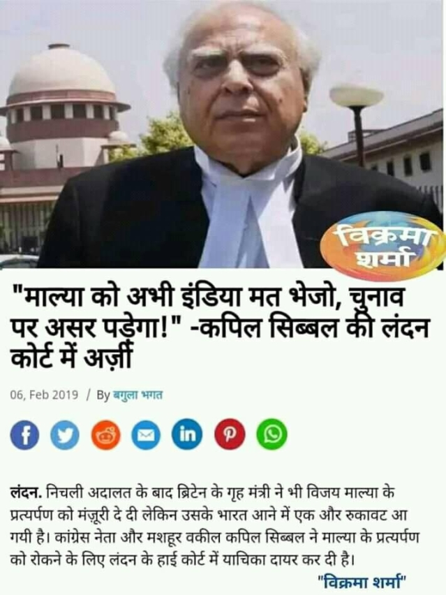 The screenshot on Kapil Sibal that's been doing the rounds on social media.