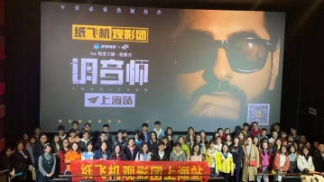 A pre-screening of <i>Andhadhun</i> held in China in March.