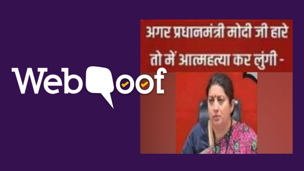 The viral image of Smriti Irani being circulated is an edited version of an ABP News template.