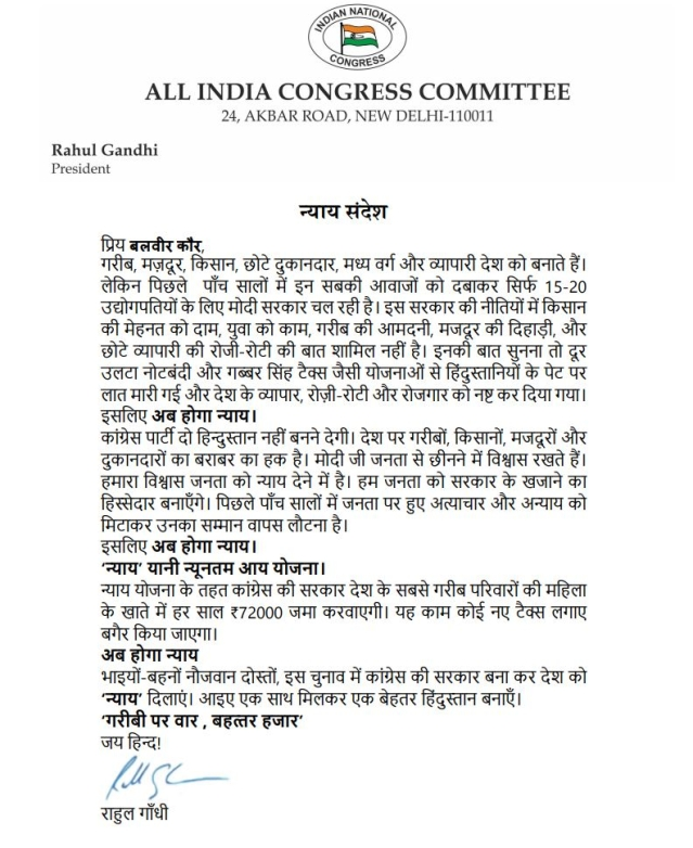 Personalised letter by Congress President Rahul Gandhi to voters.