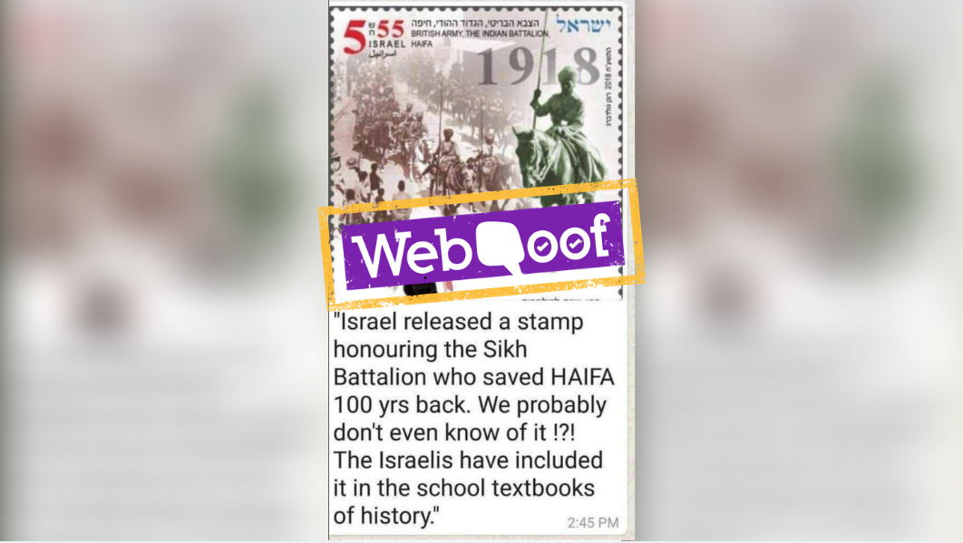 Israeli Stamp of Indian Cavalry from Haifa War Doesn't Show Sikhs