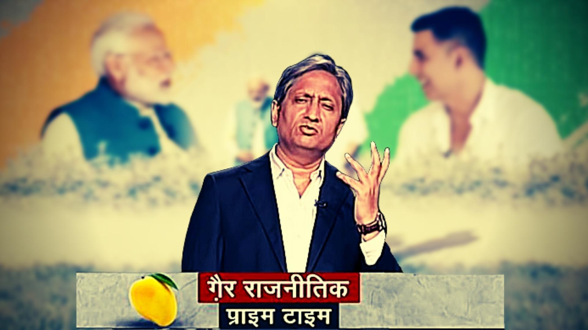Aam Ki Baat: Ravish Kumar Decodes 'Apolitical' PM Modi-Akshay Chat