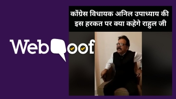 A video went viral falsely claimed Congress MLA Anil Upadhyay 'supported' the achievements of Modi-government.