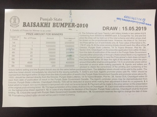 Punjab State Bumper Lottery Ticket