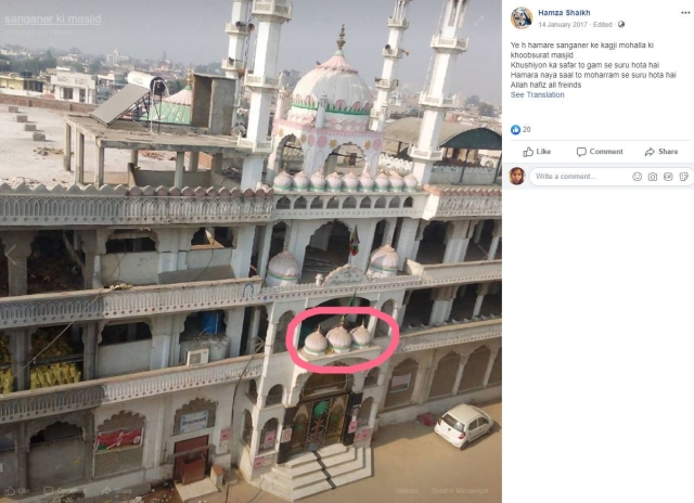 A photo of the masjid in Sanganer uploaded by a Facebook user. The three onion-shaped domes are the same as in the video.