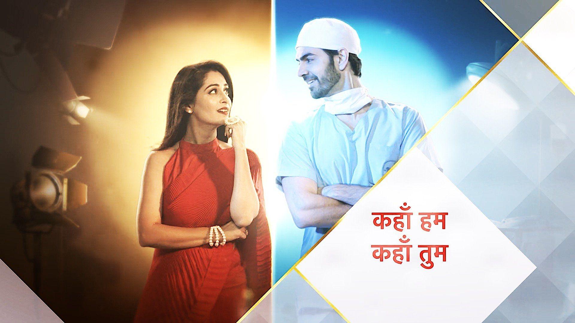 Why Kahaan Hum Kahaan Tum is a Step In the Right Direction for TV