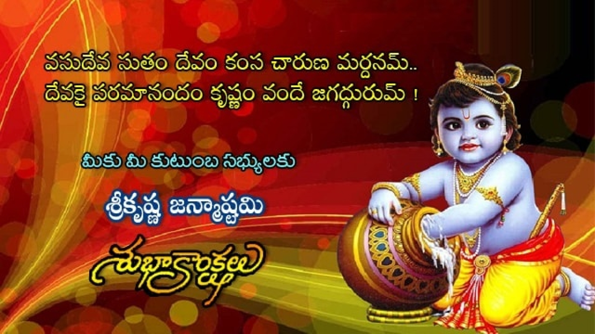 Happy Krishna Janmashtami 2019 Wishes In English Hindi