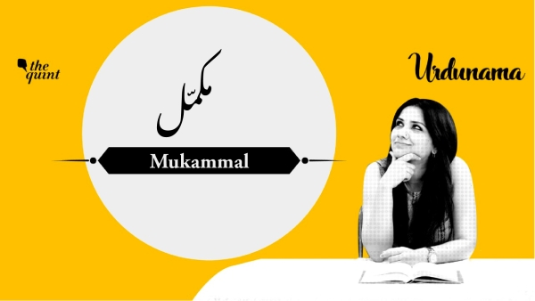 Learn the meaning of 'Mukammal' in the latest episode of Urdunama.