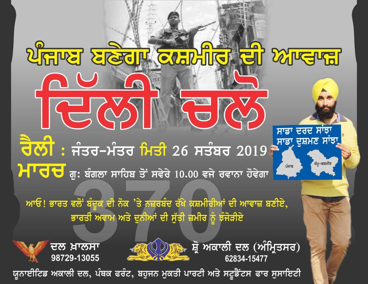 A Dal Khalsa poster regarding the protest on 26 September.