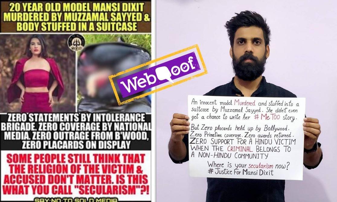 Communal Narrative Goes Viral In Mumbai Models Murder Case