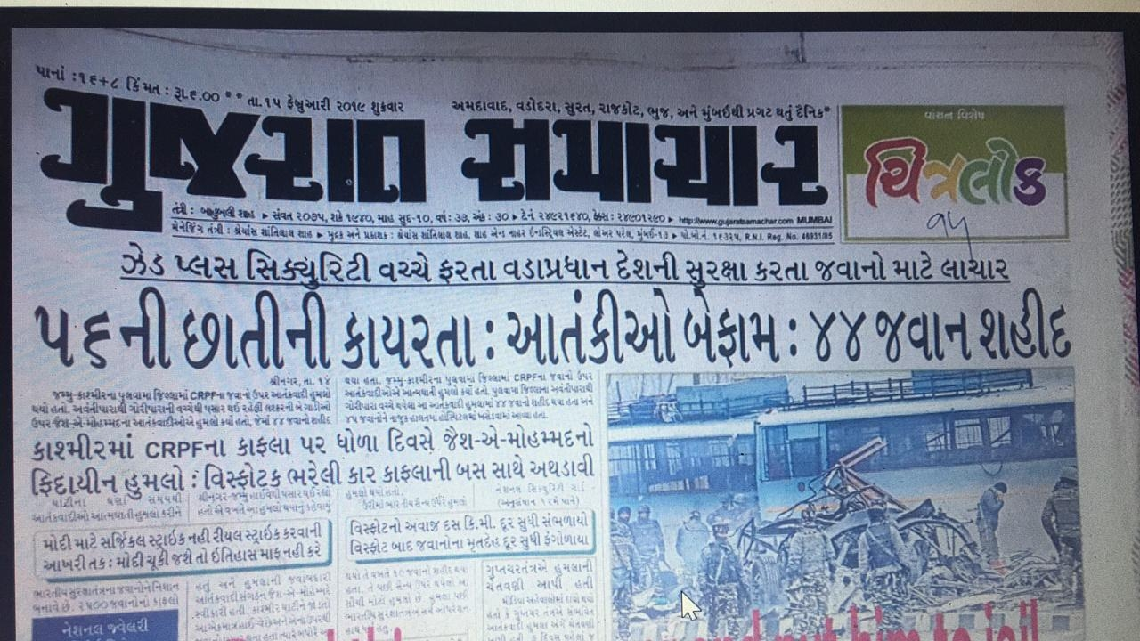 Gujarat Samachar Is A News Daily Published From Ahmedabad