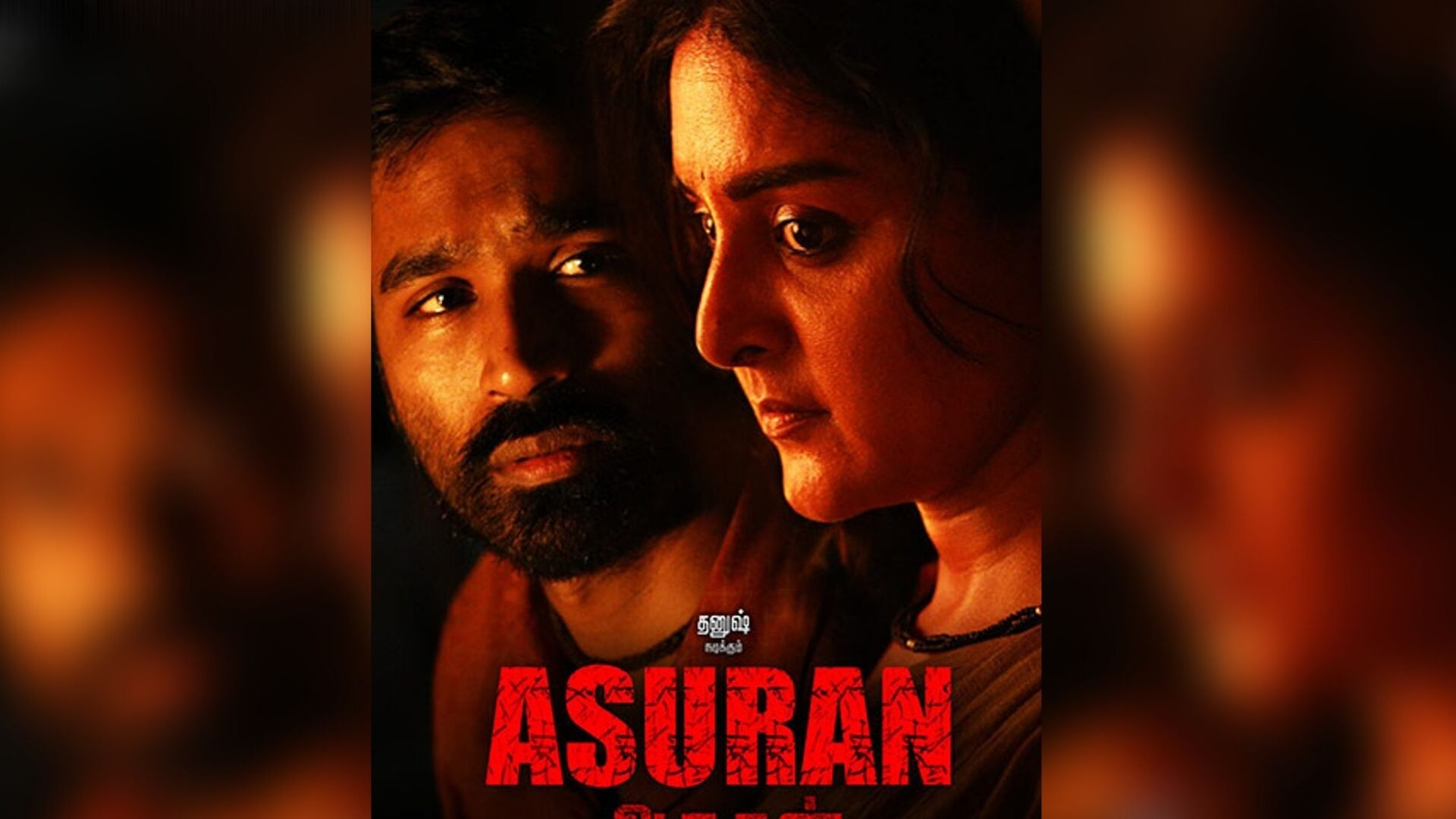 Dhanush and 16-Year-Old Ken Deliver the Goods in 'Asuran'